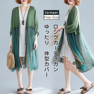 韓国ファッション カーディガン レディース 薄手 ロングカーディガン 夏 きれいめ シフォン 羽織り アウター 夏 ビーチ カーデ 紫外線対策 ゆったりめ