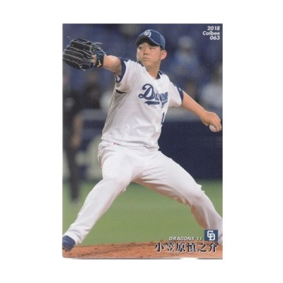18カルビープロ野球チップス第1弾 #63 小笠原慎之介