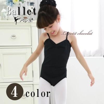 バレエ レオタード 子供 キッズ キャミソール スカートなし ホワイト 白 ライト パープル ブラック 黒 ピンク バレエ用品 ジュニア 大人 女の子