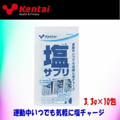 ケンタイ Kentai 塩サプリ 3.3g×10包 KTK-K95027