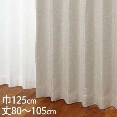 カーテン 遮光カーテン   カーテン ドレープ ベージュ 形状記憶 遮光1級 ウォッシャブル 防炎 巾125×丈80〜105cm TDOS7009 KEYUCA ケユカ