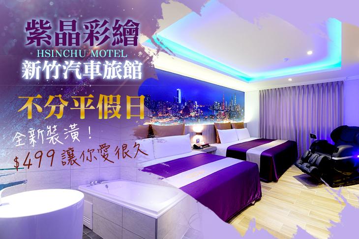 【新竹】新竹-紫晶彩繪汽車旅館 #GOMAJI吃喝玩樂券#電子票券#摩鐵休憩