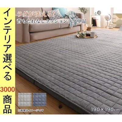 ラグマット ラグ+敷クッション 190×190×0.4cm ポリエステル 四角形 チェック柄 日本製 ネイビー・グレー色 CO1500047043