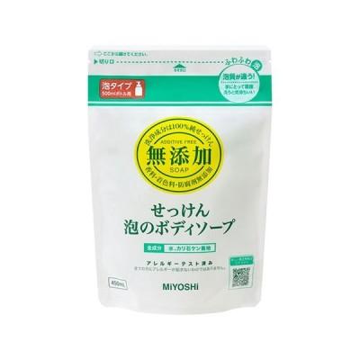[ミヨシ石鹸]無添加せっけん 泡のボディソープ 詰替え 450ml