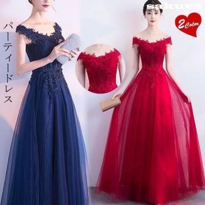ロングドレス演奏会大人ドレスオフショルダーパーティードレス結婚式ドレスウェディングドレスパーティー二次会ドレス発表会お呼ばれ
