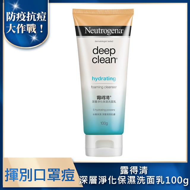 露得清  深層淨化保濕洗面乳100g (全新升級)