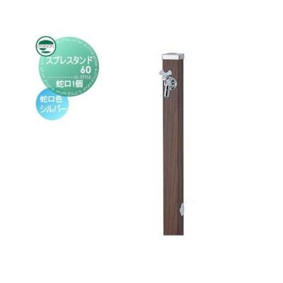 水栓柱 立水栓 ユニソン 木目調 スプレスタンド60 左右仕様 蛇口1個セット 蛇口シルバー 本体 ウォールナット
