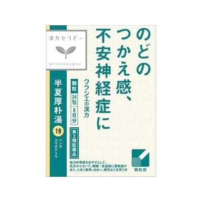【第2類医薬品】[クラシエ]漢方セラピー 半夏厚朴湯エキス顆粒 24包