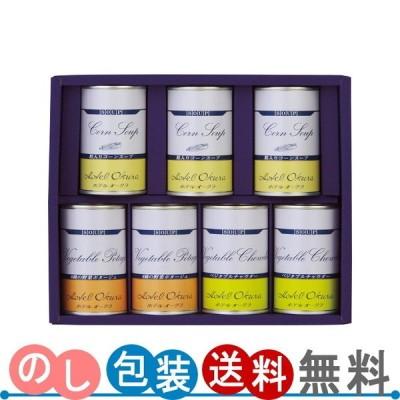 ホテルオークラ スープ缶詰 詰合せ(7缶) HO-30A 送料無料・ギフト包装無料・のし紙無料 (B5)