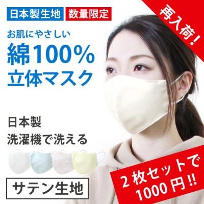 【2枚セット】マスク 綿サテン生地 花粉症 綿100% 日本製 洗える 布マスク 女性 男性 洗えるマスク 立体型 個包装 安い カラー 高木ミンク