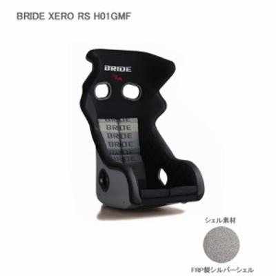 <受注生産>BRIDE ブリッド フルバケットシート XERO RS FRP グラデーションロゴ H01GMF