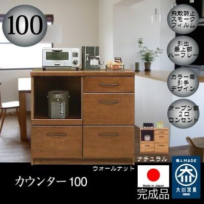 レンジ台 カウンター収納 キッチンボード ダイニングボード  キッチン収納 100 日本製 完成品 木製 引き出し おしゃれ 大川家具