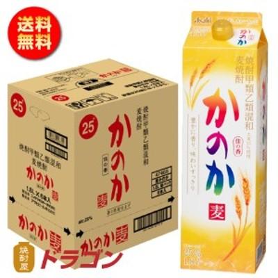 全国送料無料/かのか 麦 25度 甲乙混和焼酎 紙パック 1.8L×6本 1ケース 1800ml アサヒ むぎ焼酎
