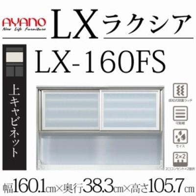 綾野製作所 LX ラクシア LX-160FS 上キャビネット 【幅160.1×奥行38.3×高さ105