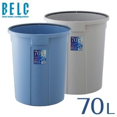 ベルク70N 本体 のみ【ゴミ箱 ごみ箱 通販 丸型  BELC  定番 業務用   約70リットル 約70L 大容量 青 灰色 ブルー ペール グレー リス