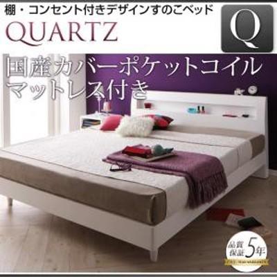 ベッド ベット 棚付き コンセント付き すのこベッド Quartz クォーツ 国産カバーポケットコイルマットレス付き クイーンサイズ クイーン