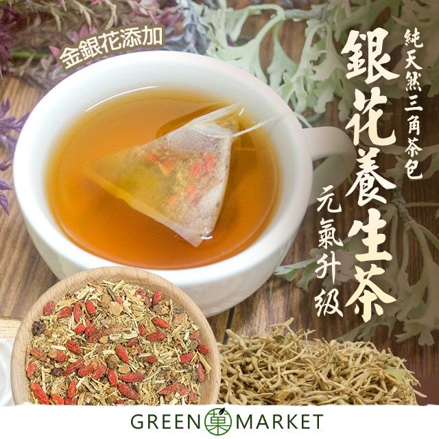 【菓青市集】銀花養生茶(三角茶包)金銀花