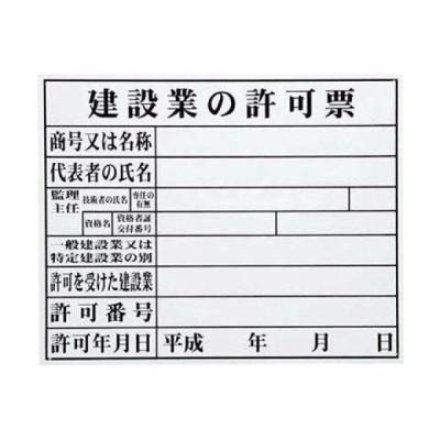 マイゾックス HK-1 213096 ホウレイキョカヒョウコクバン