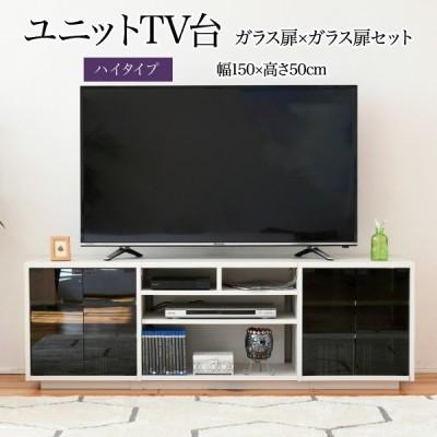 FTV-HIGHSET-GGWH テレビ台 ハイタイプ  デザイン ガラス扉×ガラス扉  幅 150 高さ50 奥行40 幅150 一55インチ ホワイト