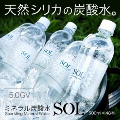 シリカ炭酸水 SOL(ソール) シリカ水 45mg/L 500ml 48本 天然水 大分県日田市産  ミネラル入り 送料無料(北海道、沖縄を除く)