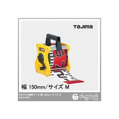 TJMデザイン(タジマ) 【在庫限り特価】軽巻ケース幅150mm/サイズM KM15-MST