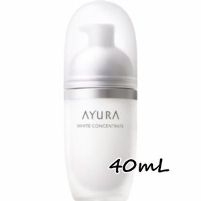 AYURA(アユーラ)ホワイトコンセントレート 40mL