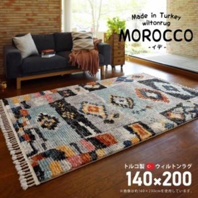 ウィルトンカーペット 絨毯 ラグマット 140×200cm トルコ製 MOROCCO モロッコ エスニック フリンジ かわいい モロッカン(代引不可)【送