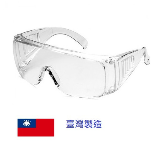 台灣製 防噴沫 抗uv 安全眼鏡 透明護目鏡 檢驗合格 護目鏡 TAIWAN製造