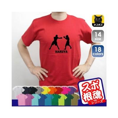 拳闘 名入れTシャツ チームTシャツ 部活 同好会 サークル お揃いのTシャツ 名前入り