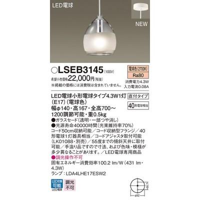 【法人様限定】パナソニック LSEB3145 LEDペンダント 電球色 ガラスセード 直付タイプ 白熱電球40形1灯器具相当