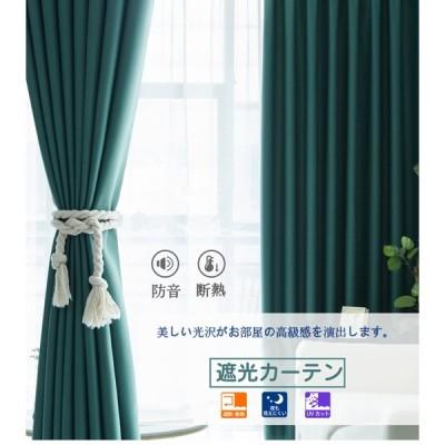 カーテン 遮光カーテン ドレープカーテン ハトメカーテン 1級遮光 断熱遮熱 UVカット 2枚組 1.5倍ヒダ 厚地 選べる10サイズ 8色