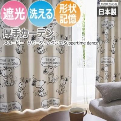 キャラクター デザインカーテン スヌーピー ピーナッツ 既製サイズ 約幅100×丈135cm P1005 サパータイムダンス (S) 洗える 遮光 日本製