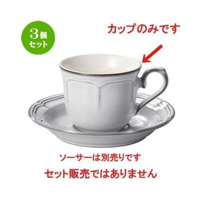 3個セット☆ コーヒーカップ ☆ラフィネ スモークホワイト コーヒーカップ [ L 11 x S 8.3 x H 6.6cm ] 【 飲食店 レストラン カフェ 洋食器 】