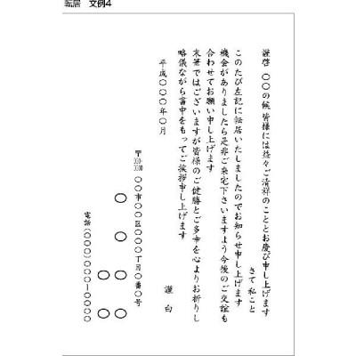 転居 文例4/印刷代込み 官製はがき(はがき代込み)/100枚