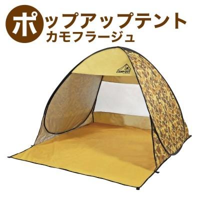 キャンプアウト 迷彩柄 キャンプアウト ポップアップテント デュオUV 1〜2人用 広さ1.4畳 カモフラージュ CAMPOUT CAPTAIN STAG UA-27