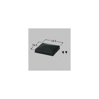 LIXIL・TOEX 70角山型門柱キャップ BK 門まわり部品 [KLB01011A] 送料無料
