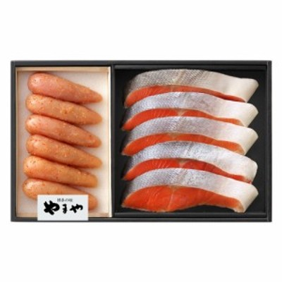 送料無料 やまや 辛子明太子・紅鮭詰め合わせ 38278 6972-132 /  お取り寄せ グルメ 食品 ギフト プレゼント おすすめ