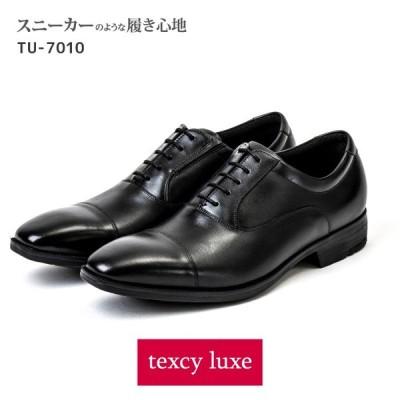 texcy luxe(テクシーリュクス)本革ビジネスシューズ メンズ 内羽根式 ストレートチップ スクエアトゥ 3E相当 24.0-28.0,29.0 TU-7010