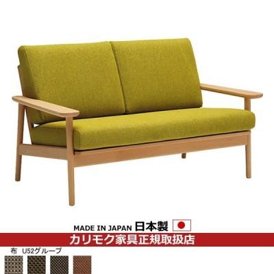 カリモク ソファ/WD43モデル(オーク) 平織布張 2人掛椅子 (COM オークD・G・S/U52グループ) WD4332-U52