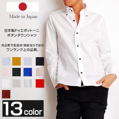 長袖シャツ 日本製ドゥエボットーニボタンダウンシャツ メンズ MADE IN JAPAN