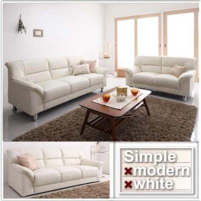 シンプルモダンシリーズ(WHITE)ホワイト ソファセット 2P+3P