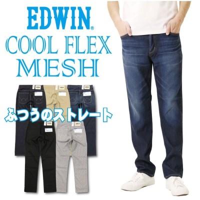 EDWIN エドウィン 夏 パンツ COOL FLEX メッシュ EC03 レギュラー ストレート ストレッチ 涼しい 快適 ジーンズ デニム メンズ 400 426 414 502 0175