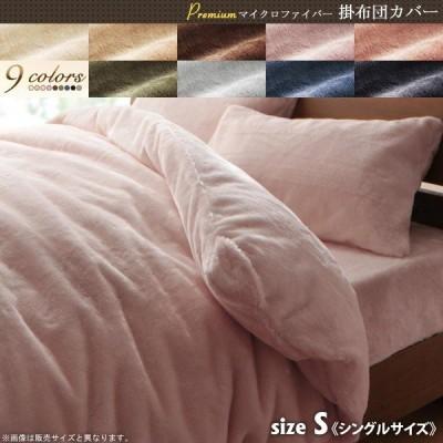 掛け布団カバー (シングル) プレミアムマイクロファイバー 贅沢とろけるシリーズ 040203651