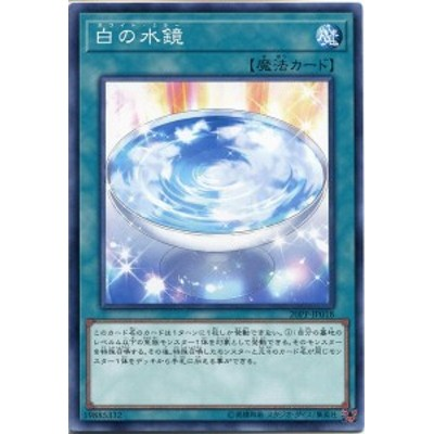 遊戯王 白の水鏡(ホワイト・ミラー) 20PP-JP018(ノーマル) 通常魔法