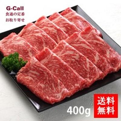 送料無料 北海道 白老牧場≪あべ牛≫モモすき焼用400g