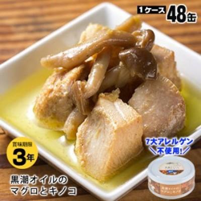 黒潮町缶詰 グルメ缶  黒潮オイルのマグロとキノコ 100g×48缶