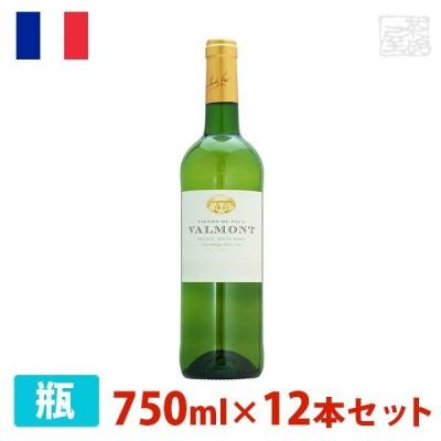 ヴァルモン 白 750ml 12本セット 白ワイン やや辛口 フランス