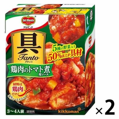 デルモンテ 具Tanto(具タント) 鶏肉のトマト煮用ソース 1セット(2個)