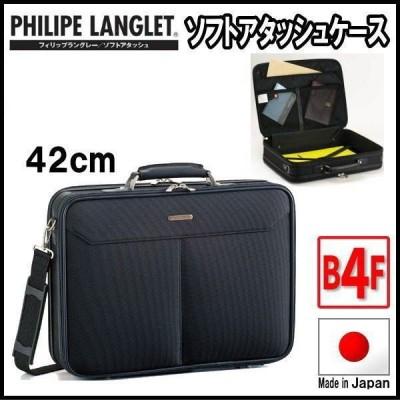 ソフトアタッシュケース メンズバッグ ブレザークラブ 42cm 日本製 21122