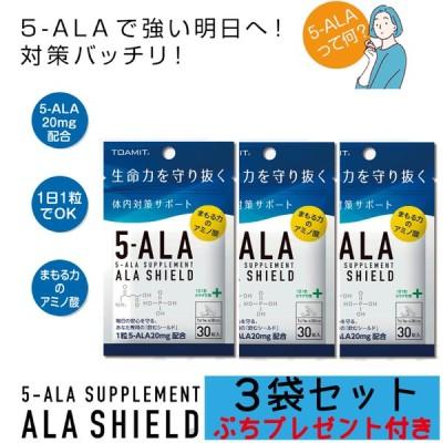 5-ALA アラシールド 3袋セット ALA SHIELD サプリメント 日本製 5-ALA配合 ファイブアラ ぷちプレゼント付   予約注文 6月下旬発送予定